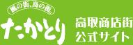 高取商店街公式サイト