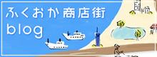 ふくおか商店街blog